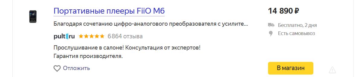 Fiio M6 — цены на Яндекс Маркете Pult.ru