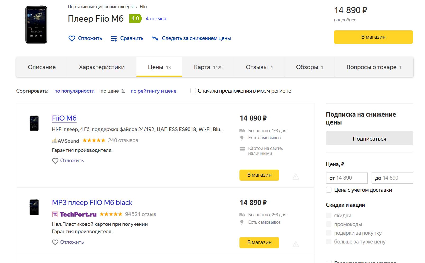 Fiio M6 — цены на Яндекс Маркете