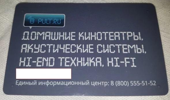 Подарочный сертификат Pult.ru