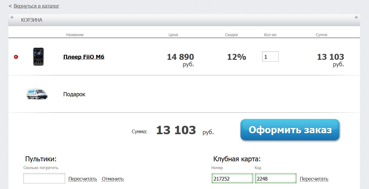 Скидка 12% по бриллиантовой карте Pult.ru